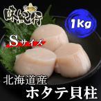 Yahoo Shopping - ホタテ 貝柱 北海道産 個別冷凍 31-35粒 ギフト 1kg 割れ欠け無し 帆立 ほたて 送料無料