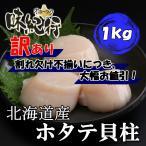 ホタテ 貝柱 北海道産 個別冷凍 1kg 訳あり ワケアリ 割れ欠け 帆立 ほたて