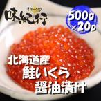 鮭いくら醤油漬 北海道産 500g×20パック 化粧箱入り イクラ いくら 業務用 送料無料
