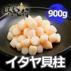 イタヤ貝 貝柱 中国産 250粒前後 ボイル済 個別冷凍 即日発送 小柱 009