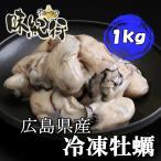 牡蠣 広島県産 1kg 2Lサイズ 26-35粒入り 個別冷凍 むき身 大粒 即日発送 かき カキ 003