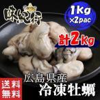 Yahoo Shopping - 牡蠣 広島県産 2kg 2Lサイズ 26-35粒/kg 送料無料 個別冷凍 むき身 大粒 かき カキ
