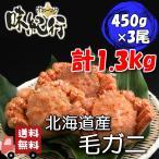 毛ガニ 北海道産 約450g×3尾入り ボイル済 送料無料 カニ かに 蟹