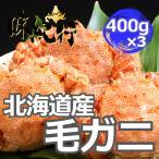 毛ガニ 北海道産 約400g×3尾入り ボイル済 送料無料 ギフト カニ かに 蟹