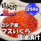 Salmon Roe - 鱒いくら醤油漬 ロシア産 マス イクラ いくら 250g 訳あり 送料無料