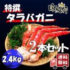 タラバガニ 脚 特大 6L 2本セット 計2.4kg ボイル済 送料無料 カニ かに 蟹 たらばがに 002×2