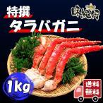 Yahoo Shopping - タラバガニ 脚 5L 1kg ボイル済 カニ かに 蟹 たらばがに 送料無料