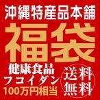 沖縄フコイダン(カプセルタイプ) 180粒 52個セット【ポイント15倍】