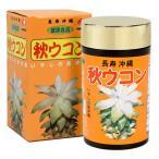 ポイント15倍 比嘉製茶 秋ウコン粒 700粒