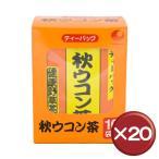 ポイント15倍 比嘉製茶 秋ウコン茶 ティーバッグ(10袋入り) 20個セット