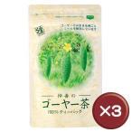 ゴーヤー茶ティーバッグ 1.5g×30包 3袋セット