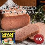 罐头 - 減塩スパム(SPAM)・ポークランチョンミート 6缶セット【sale】