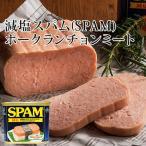 減塩スパム(SPAM)・ポークランチョンミート