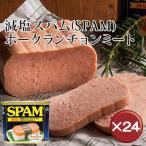 減塩スパム(SPAM)・ポークランチョンミート 24缶セット【sale】