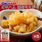 其它 - オキハム 味付ミミガー 240g 5袋セット