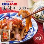 其它 - 沖縄しま豚 チラガースライス 250g 3袋セット