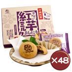 ナンポーの紅芋ミルクまんじゅう6個入り 48個セット