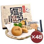ナンポーの塩ミルクまんじゅう(6個入り) 48個セット