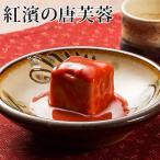 沖縄土産につまみに紅濱の唐芙蓉 (紅) 5個瓶をどうぞ!