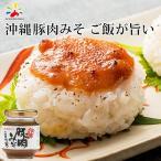沖縄豚肉みそ ご飯が旨い