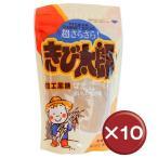 きび太郎 10袋セット【ポイント10倍】