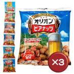 オリオンビアナッツ  5袋 3個セット【sale】