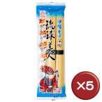 沖縄そば乾麺 琉球美人 5個セット