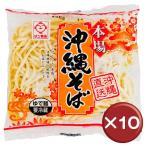 ショッピング沖縄 ポイント15倍 沖縄そばL麺ソフト 10袋セット