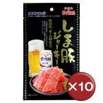 オリオンビールしま豚ジャーキー(大) 25g 10袋セット