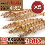 石垣島冷凍車海老500g SSサイズ35〜40尾 5袋セット