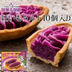 ショッピング沖縄 御菓子御殿 紅いもタルト(10個入り) 5箱セット