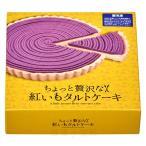 御菓子御殿 紅いもタルトケーキ15cm