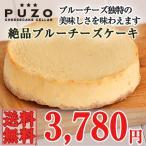 絶品ブルーチーズのチーズケーキ 送料込 チーズケーキ専門店 PUZO