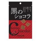 琉球黒糖 黒のショコラ ミルクチョコ味