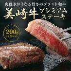 ステーキ 美崎牛プレミアムサーロイン 200g×2枚|お中元 ギフト
