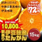 (沖縄みかん) 沖縄県伊豆味産たんかん(ワケあり) 15kg
