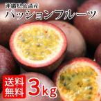 パッションフルーツ ご自宅用 3kg [約30~40個]