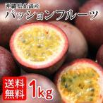 パッションフルーツ ご自宅用 1kg[約10~13個]