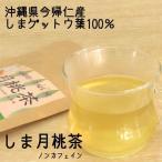 ショッピング沖縄 しま月桃茶 ティーパック 送料込み 2g×12包