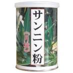 サンニン粉 月桃粉末 100g×お得な2個セット 沖縄産ゲットウ使用 パウダータイプ