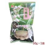 月桃茶 サンニン茶 50g バラタイプ