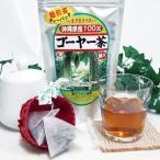 種入りゴーヤー茶 ティーバッグ 30包入り×5個セット 沖縄産 農薬不使用