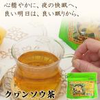 クヮンソウ茶 10包入 ティーバッグ 沖縄産 農薬不使用栽培 クワンソウ茶 定形外
