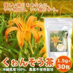 クワンソウ茶 くゎんそう茶 30包入 沖縄産 農薬不使用栽培 クヮンソウ茶 クワンソウ ティーバッグ