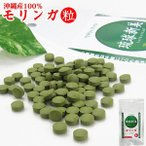 モリンガ サプリ 琉球新美 300粒入り×2個 沖縄産 農薬不使用栽培 モリンガ粒 定形外