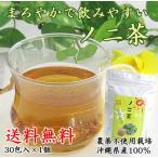 ノニ茶 30包入 モリンダ 沖縄産ノニの実葉茎まるごと使用 ティーバッグ 定形外