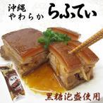 ラフテー やわらか らふてぃ (ブロック) 300g×2個 沖縄 豚角煮 皮付き 豚バラ肉 オキハム
