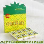 パインチョコレート 8個入り×10箱 ナゴパイン パイナップルチョコ ホワイトチョコ