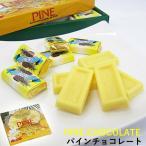 パインチョコレート 32個入り×10箱 ナゴパイン 名護パイン パイナップルチョコ ホワイトチョコ
