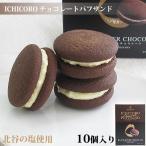 ICHICOROパフサンド ブラックビターチョコレート 10個入り 北谷の塩入り ナンポー 沖縄 お土産